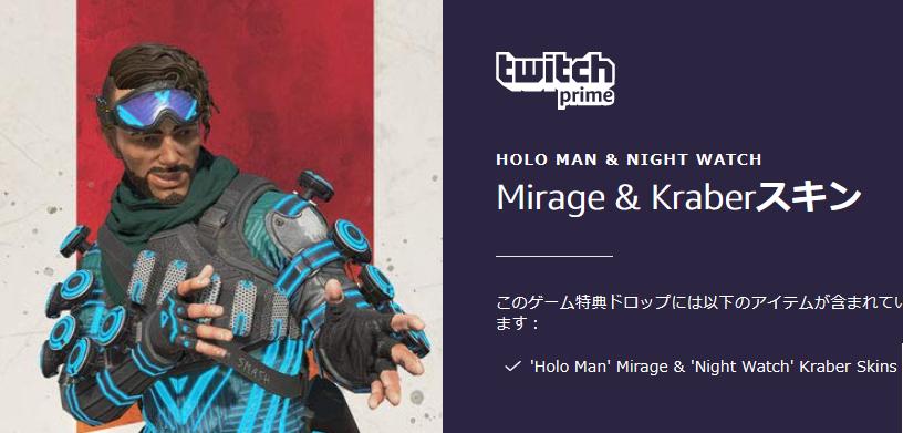 【公式】Twitchプライム限定スキンの「ミラージュ」と「クレーバー」が公開!!