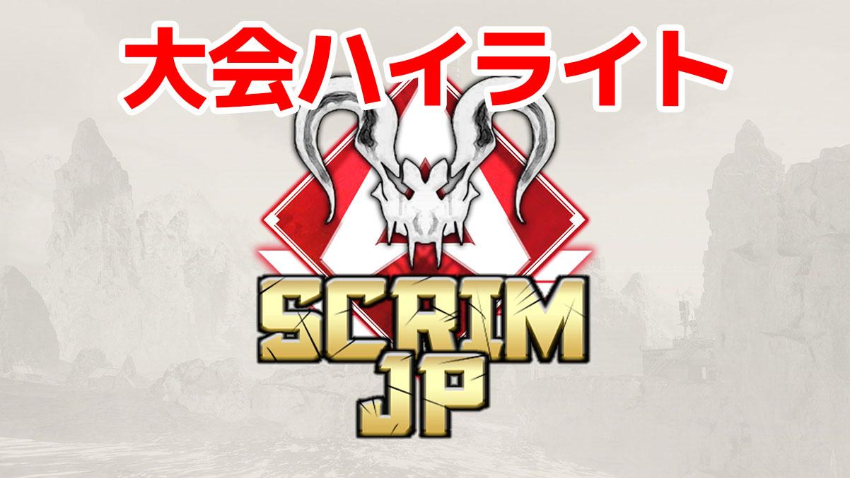 【大会ハイライト】Apex Legends Scrim JP -Predator Cup Duos-