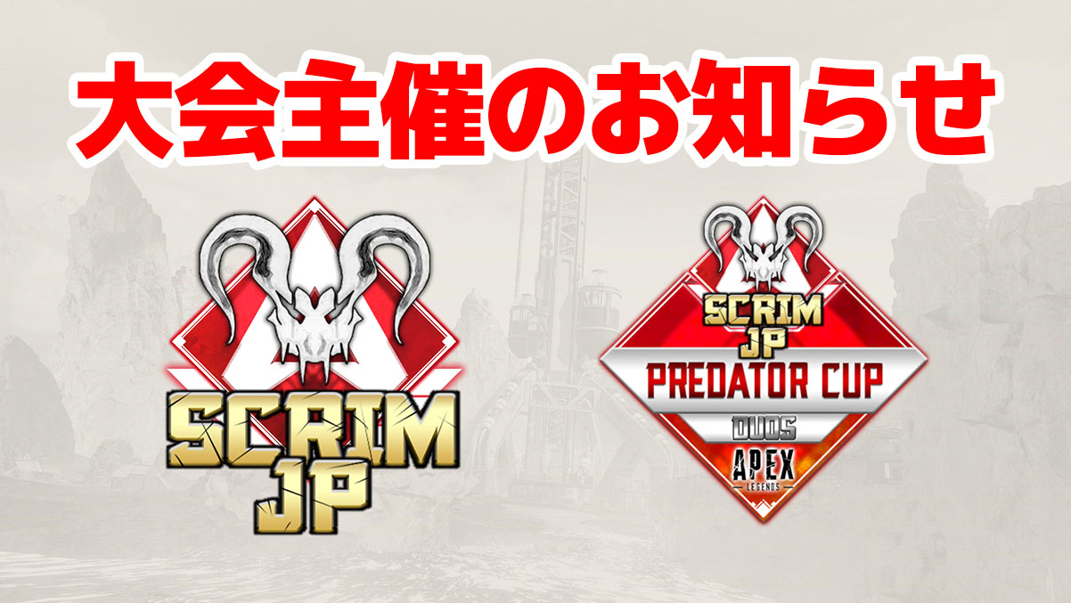 【11/17開催】Apex Legends Scrim JP -Predator Cup Duos-大会主催のお知らせ