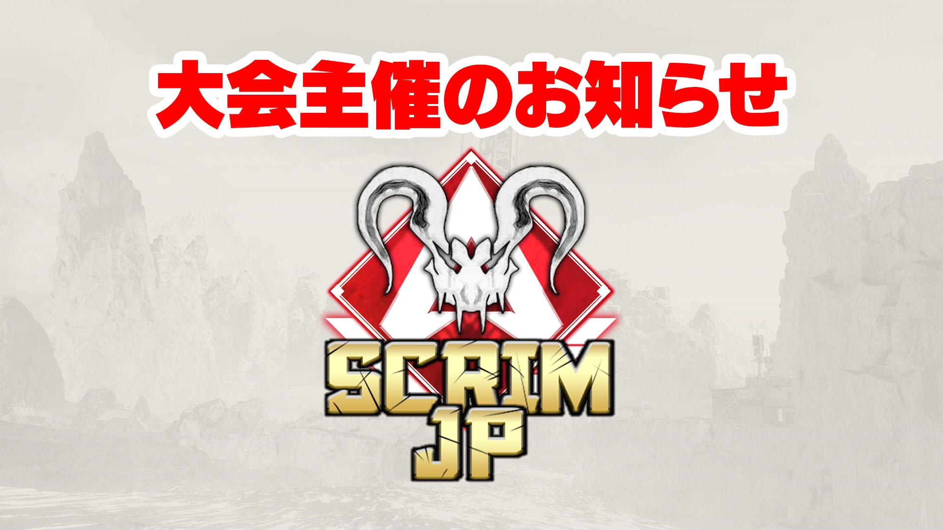 【12/15(日)開催】Apex Legends Scrim JP -Predator Cup-大会主催のお知らせ