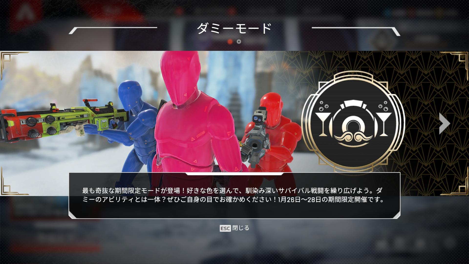 【速報】大晩餐会イベントのゲームモードが見た目が全員ダミー人形になる「ダミーモード」に変更されたぞ!!