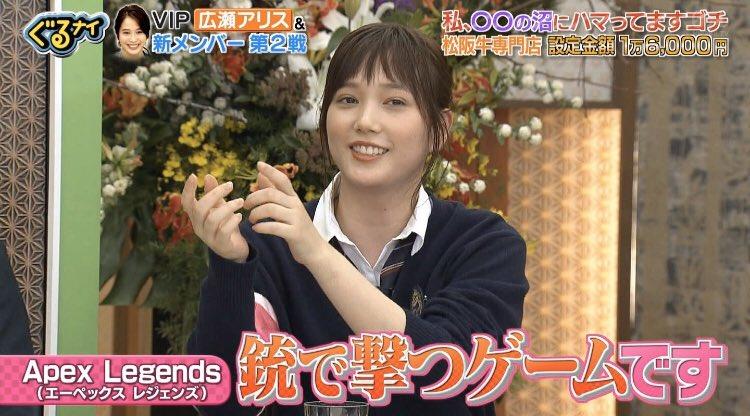 【朗報】本田翼さん、テレビ番組「ぐるナイ」でエーペックスにドハマリしていることを告白