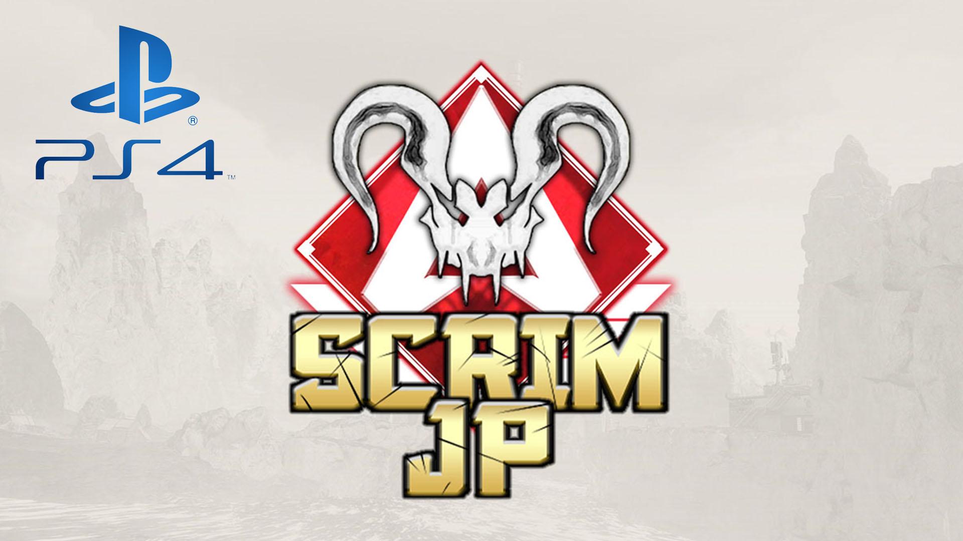 【PS4版エーペックス】スクリム主催のお知らせ【1月26日~1月31日】