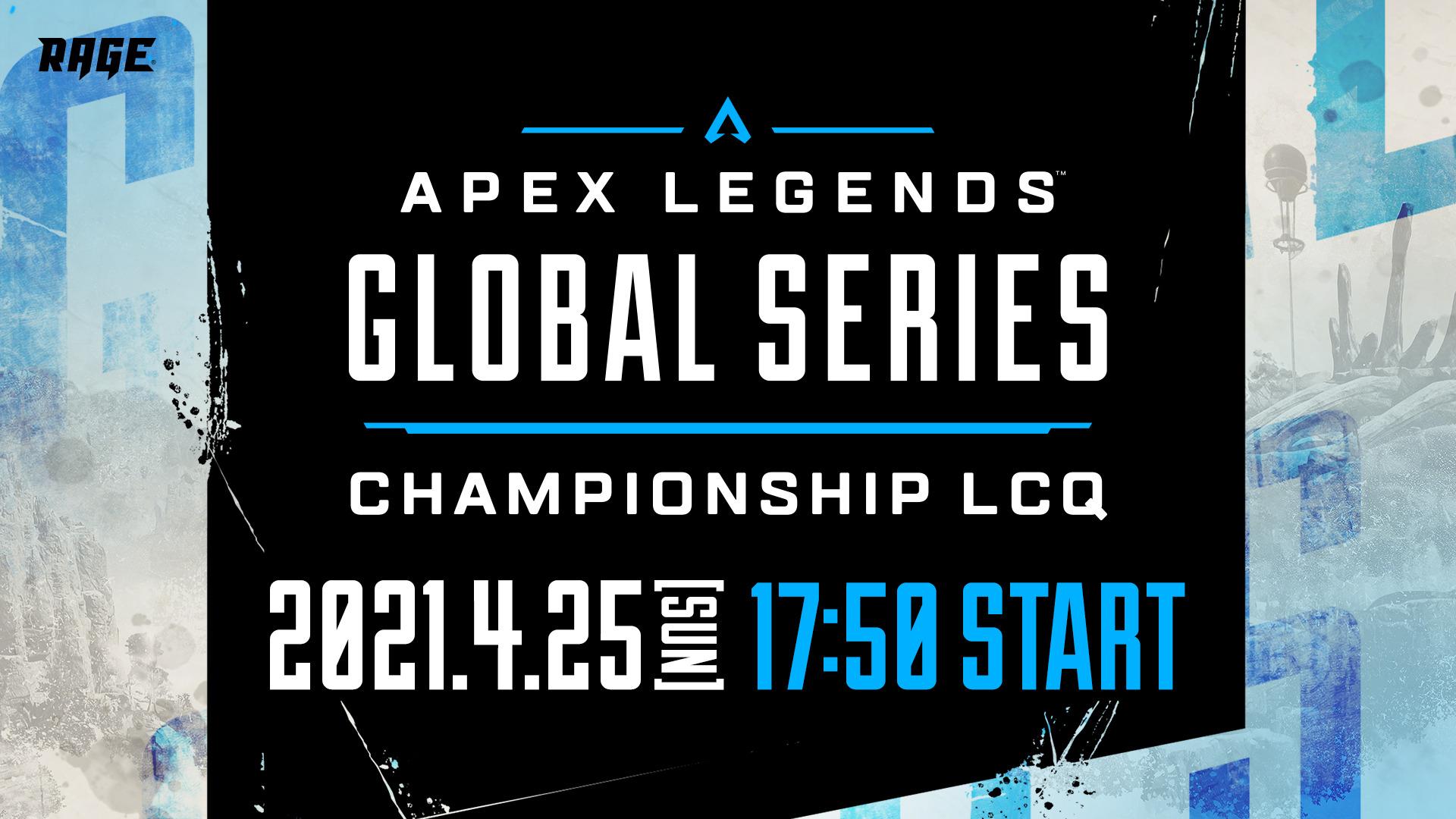 【APEX】「アジア最強チーム」を決めるエーペックスの公式大会予選が4月25日に開かれるぞ!!詳細・まとめ