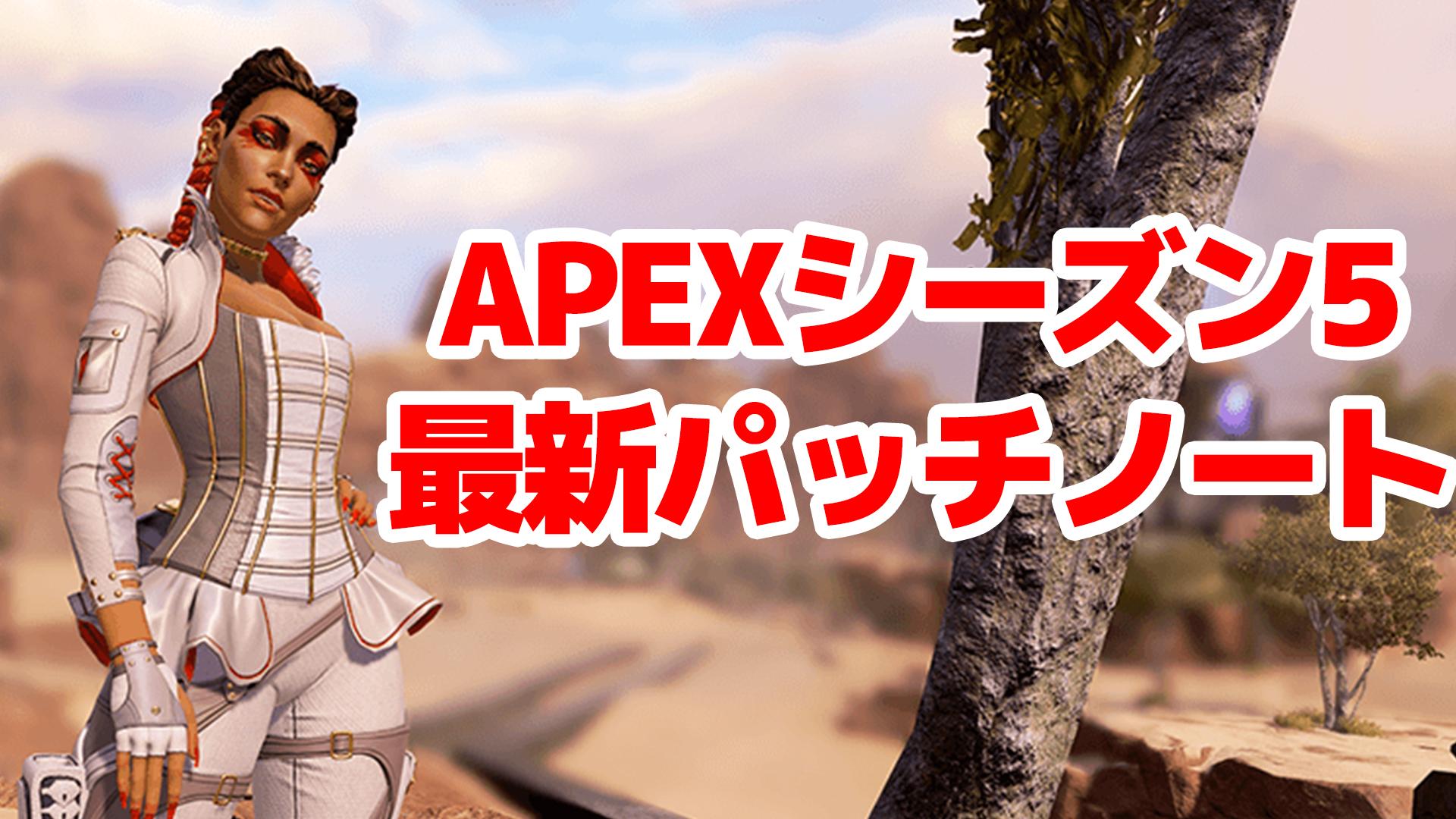 【シーズン5アプデ内容】エーペックスの最新パッチノートが公開!!「ミラージュの大幅強化」「再接続機能の実装」・他まとめ
