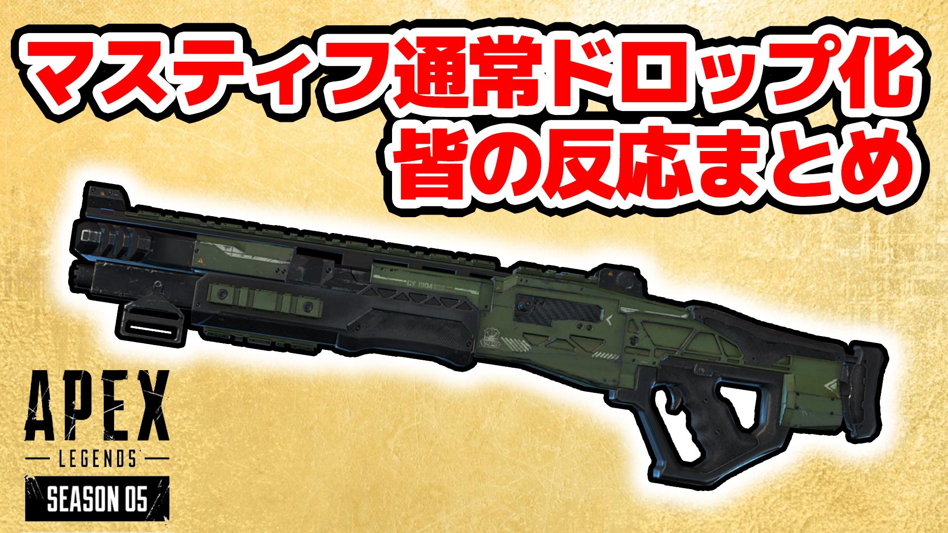 【マスティフ】ケアパケ武器から通常武器になったマスティフは強い?弱い?ツイッターでの反応まとめ
