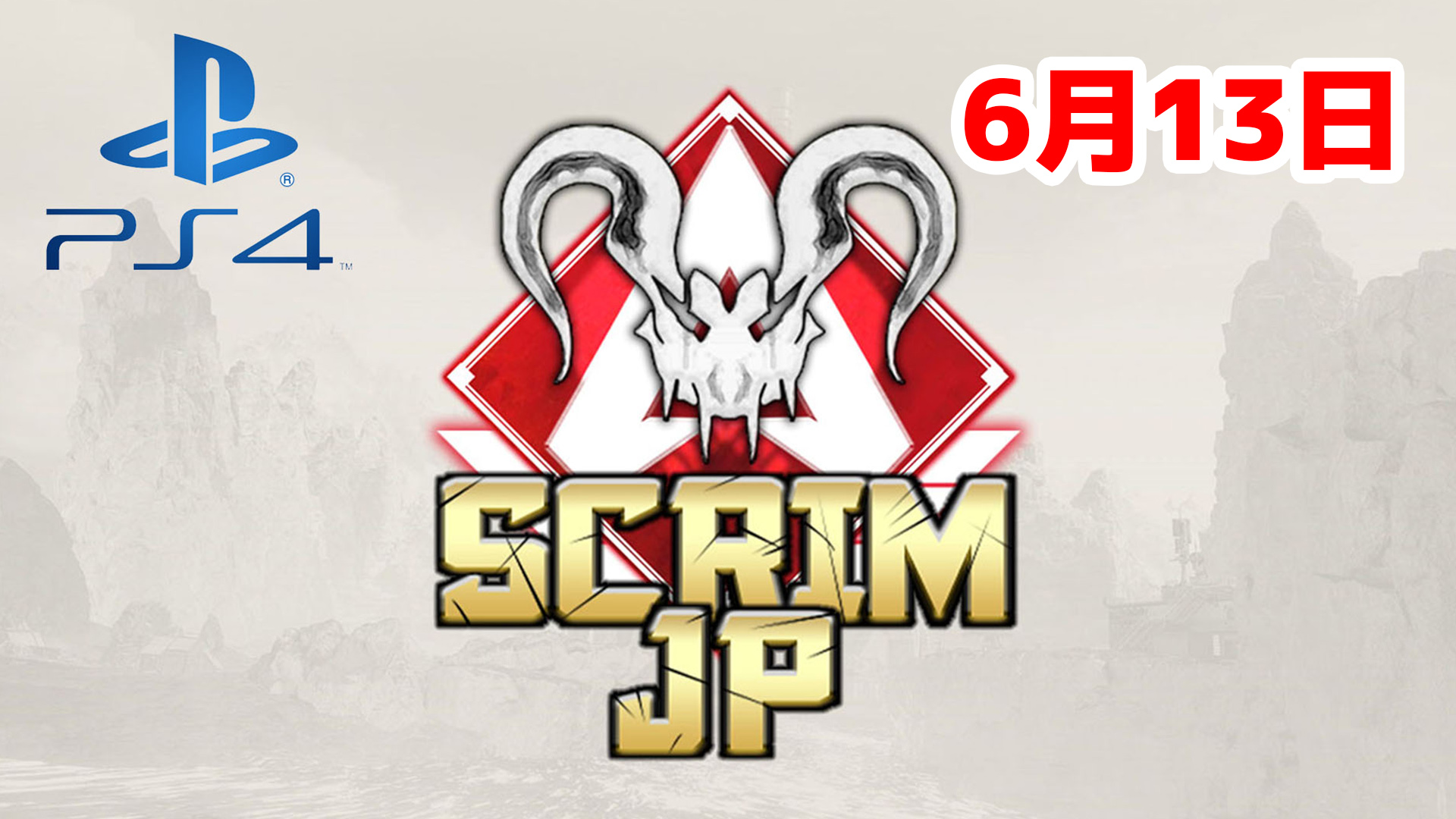 【大会アーカイブ】Apex Legends Scrim JP -Predators PS4-【2020/06/13】