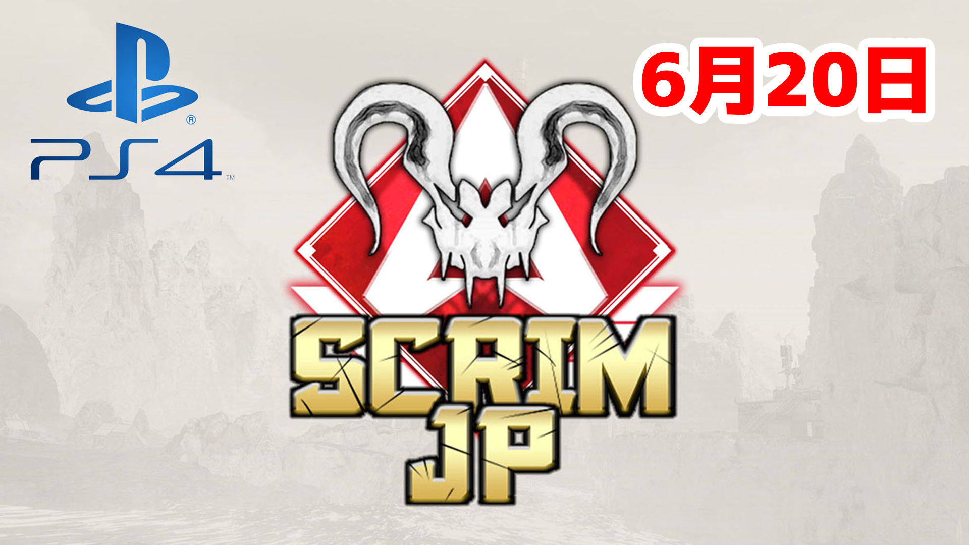 【大会アーカイブ】Apex Legends Scrim JP -Predators PS4-【2020/06/20】