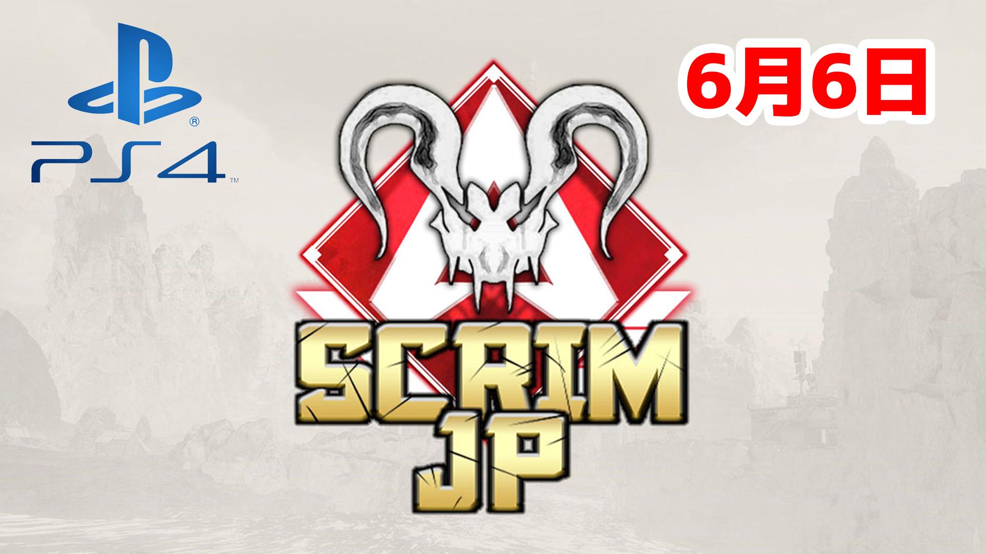 【大会アーカイブ】Apex Legends Scrim JP -Predators PS4-【2020/06/06】