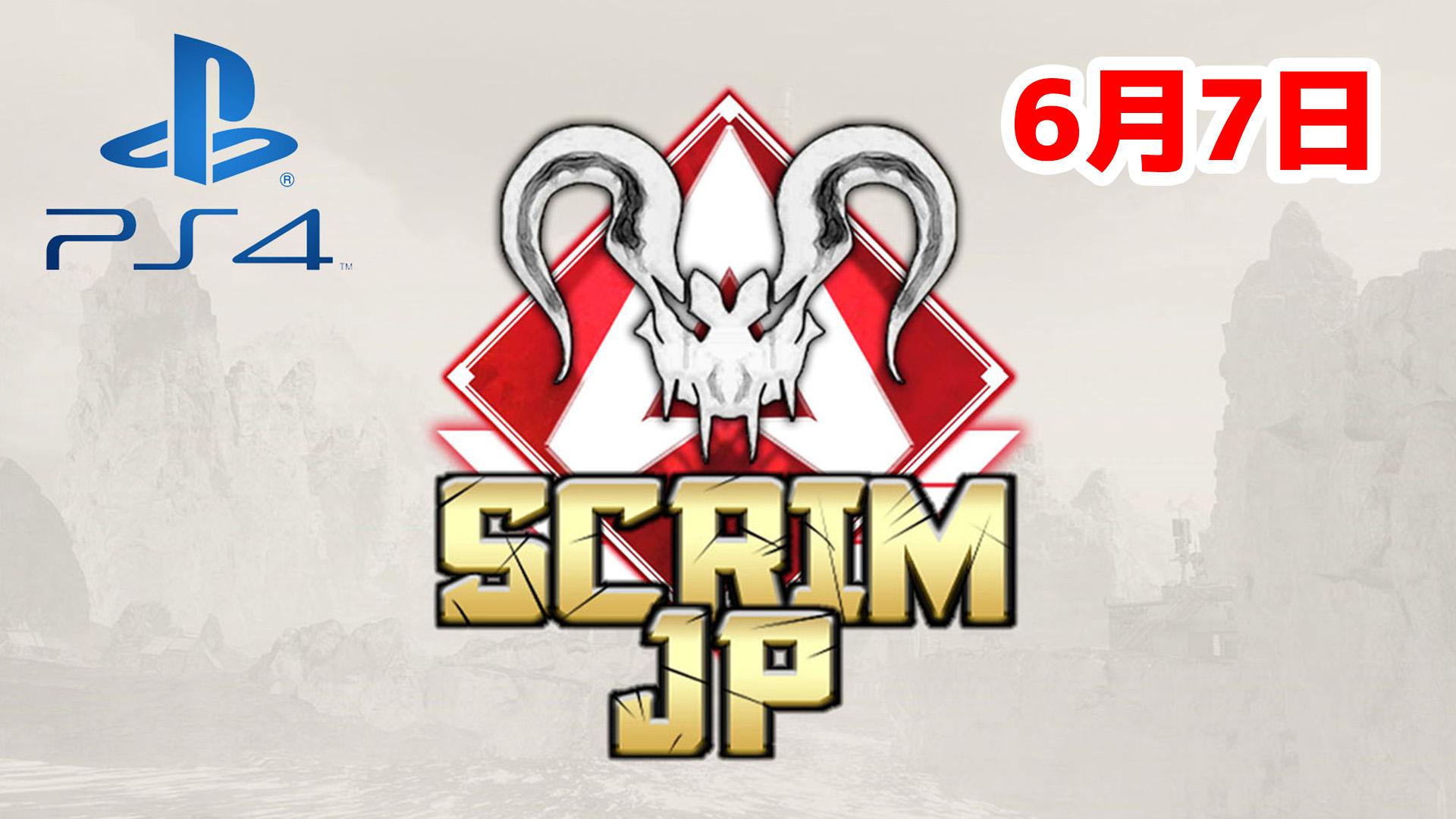【大会アーカイブ】Apex Legends Scrim JP -Predators PS4-【2020/06/07】