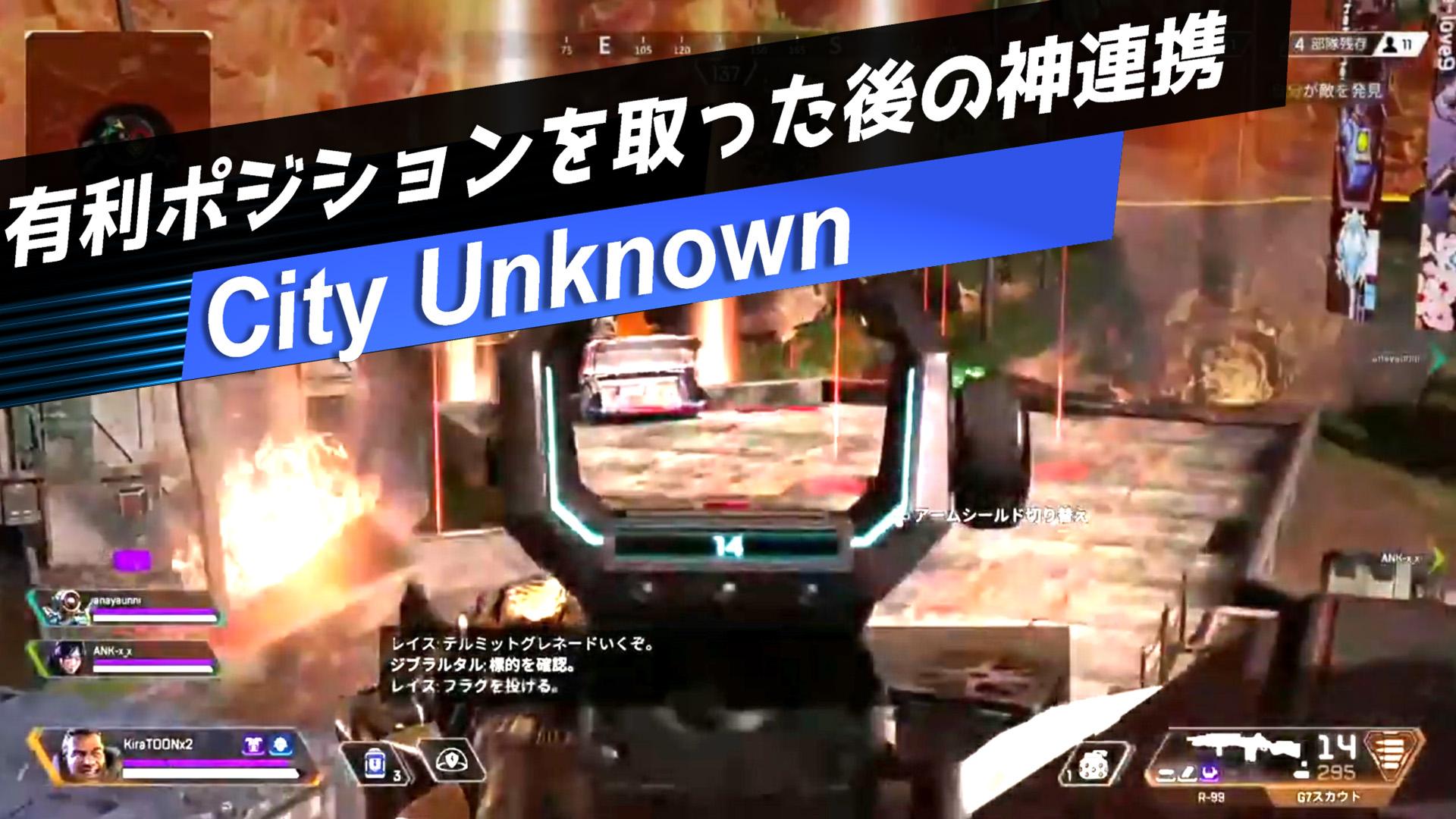【APEX大会ハイライト】有利ポジションを取った後の神連携 | チーム「City Unknown」