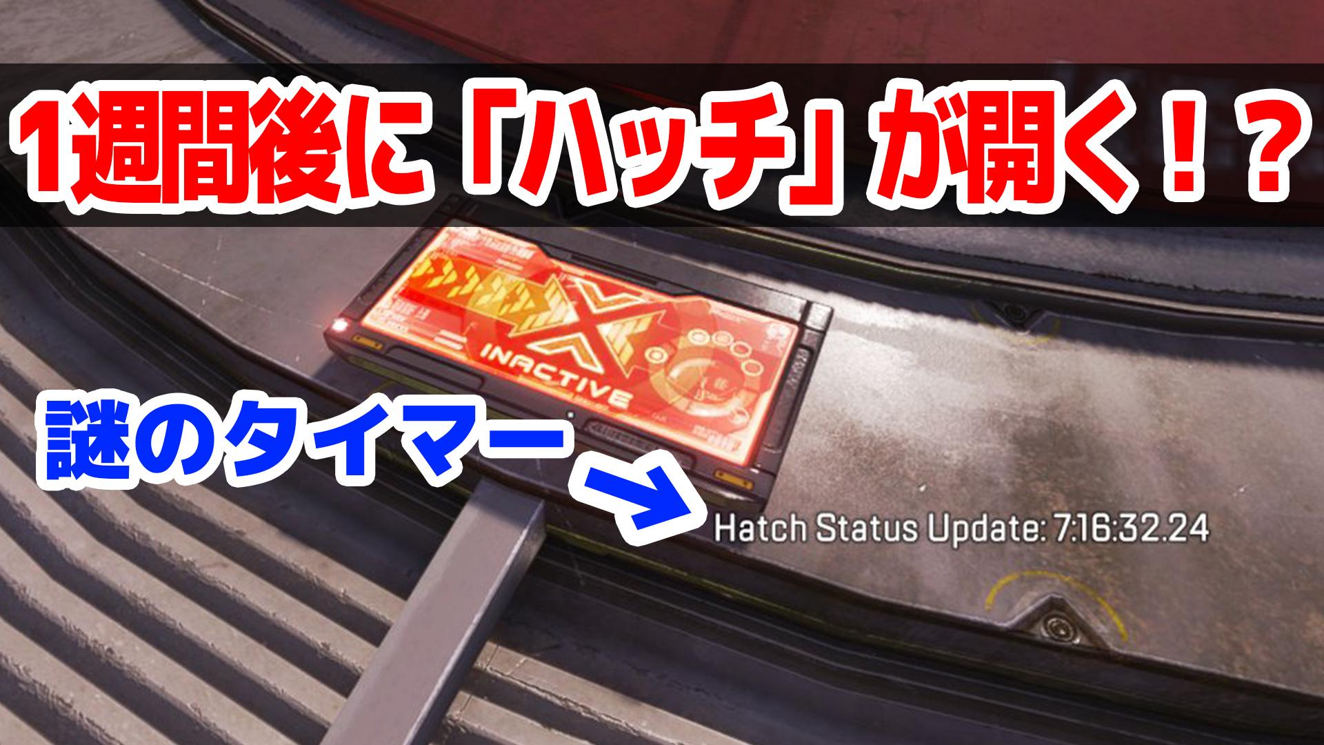 【速報】キングスキャニオンの「ハッチ」が1週間後に開くかも!?謎のタイマーが表示されてるぞ!!!