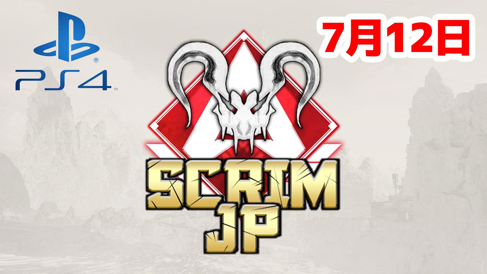 【大会アーカイブ】Apex Legends Scrim JP -Predators PS4-【2020/07/12】