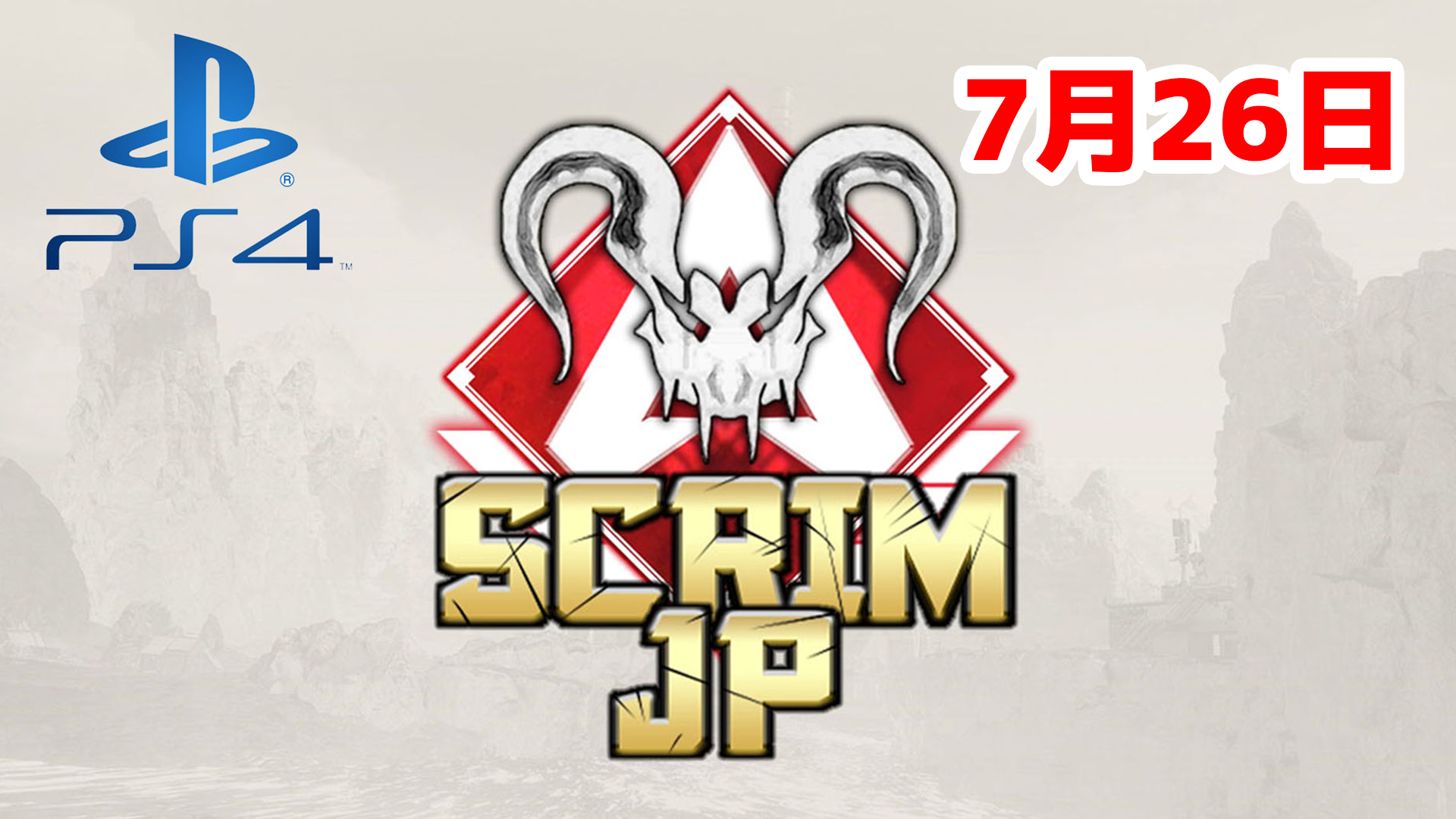 【大会アーカイブ】Apex Legends Scrim JP -Predators PS4-【2020/07/26】