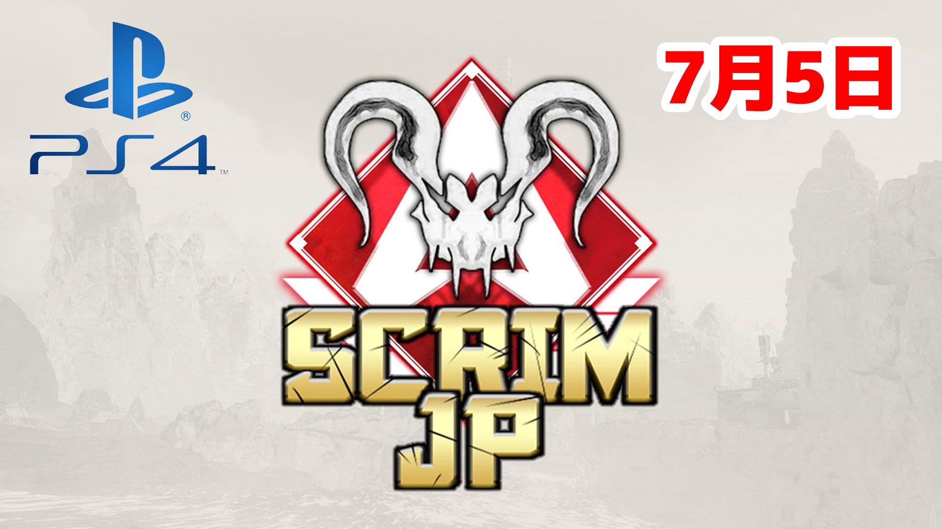 【大会アーカイブ】Apex Legends Scrim JP -Predators PS4-【2020/07/05】