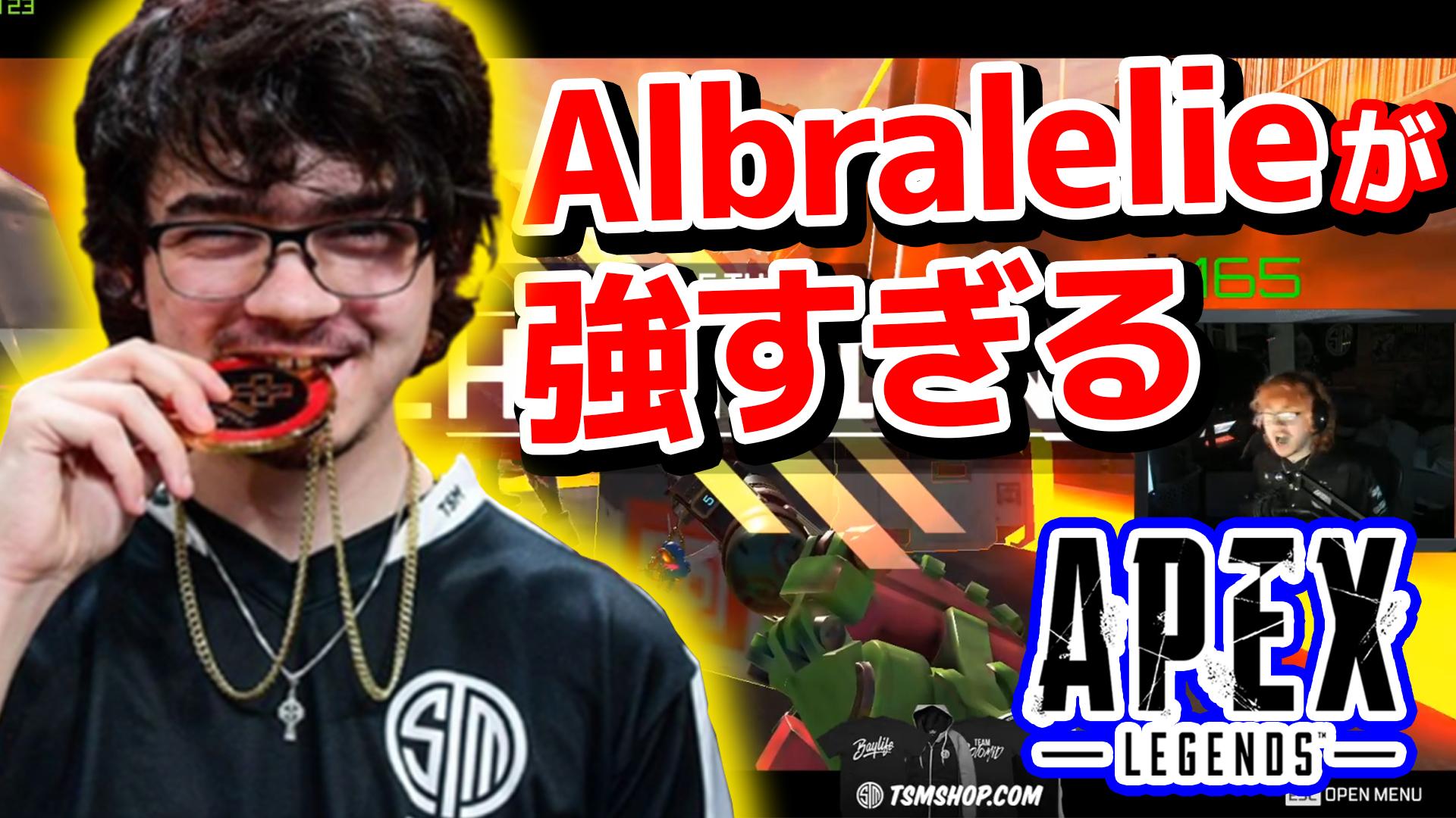 【YouTube】アメリカの最強プロゲーマー「Albralelie」の神プレイまとめ