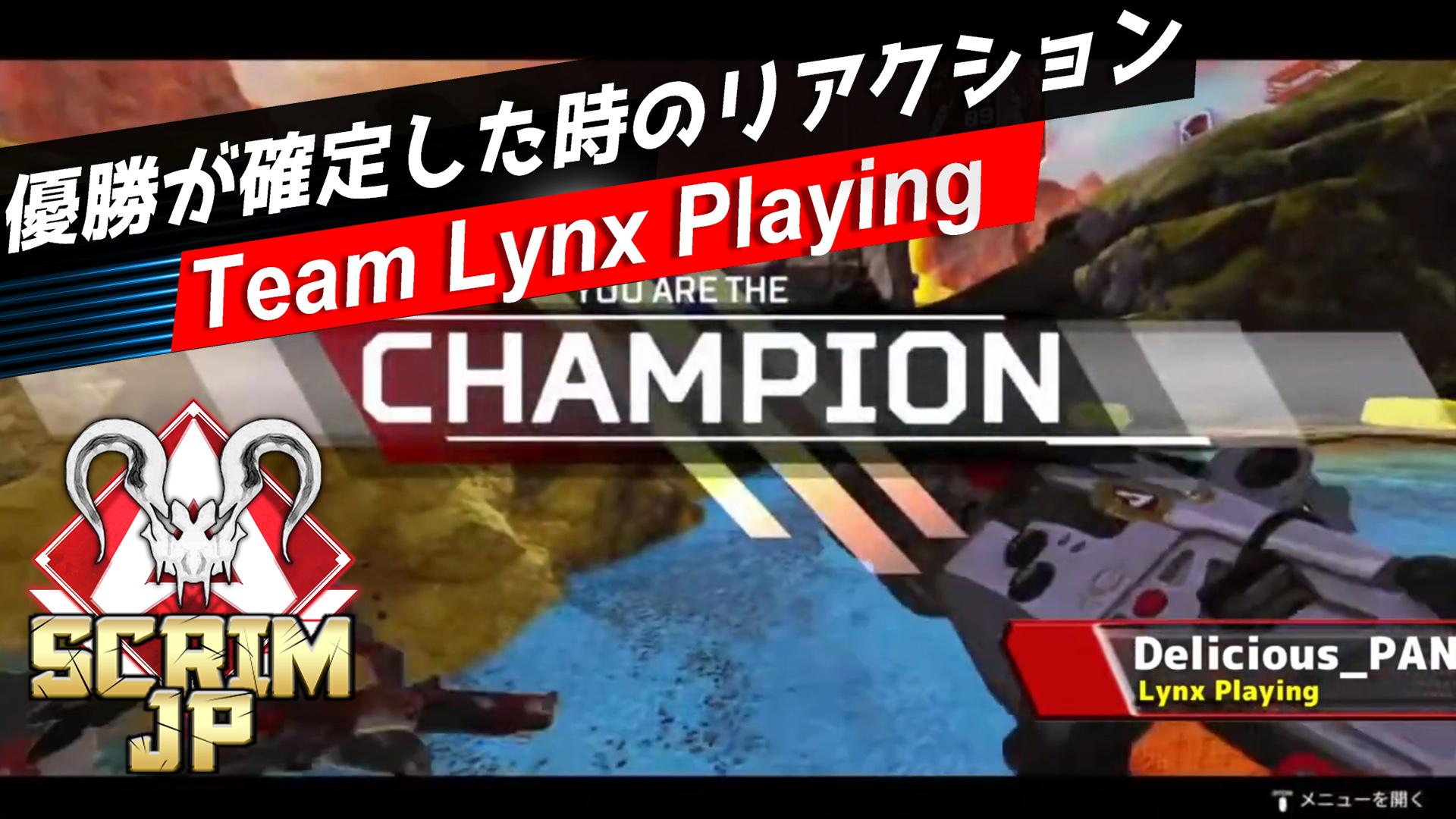 【APEX大会ハイライト】チーム「Lynx Playng」の優勝時リアクション
