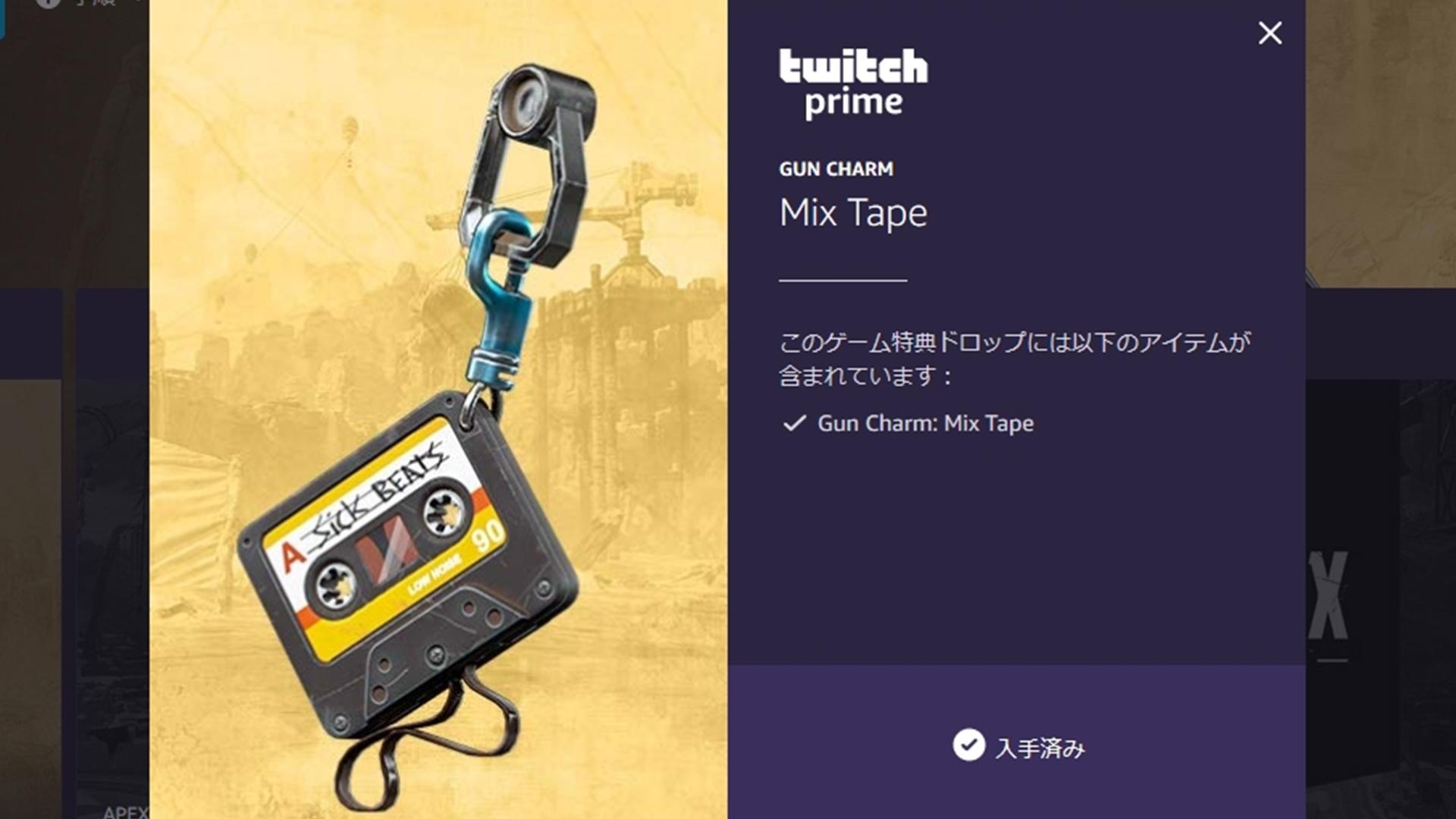 【APEX】Twitchプライム限定の「武器チャーム」が初登場!!ゲーム内での見え方動画あり
