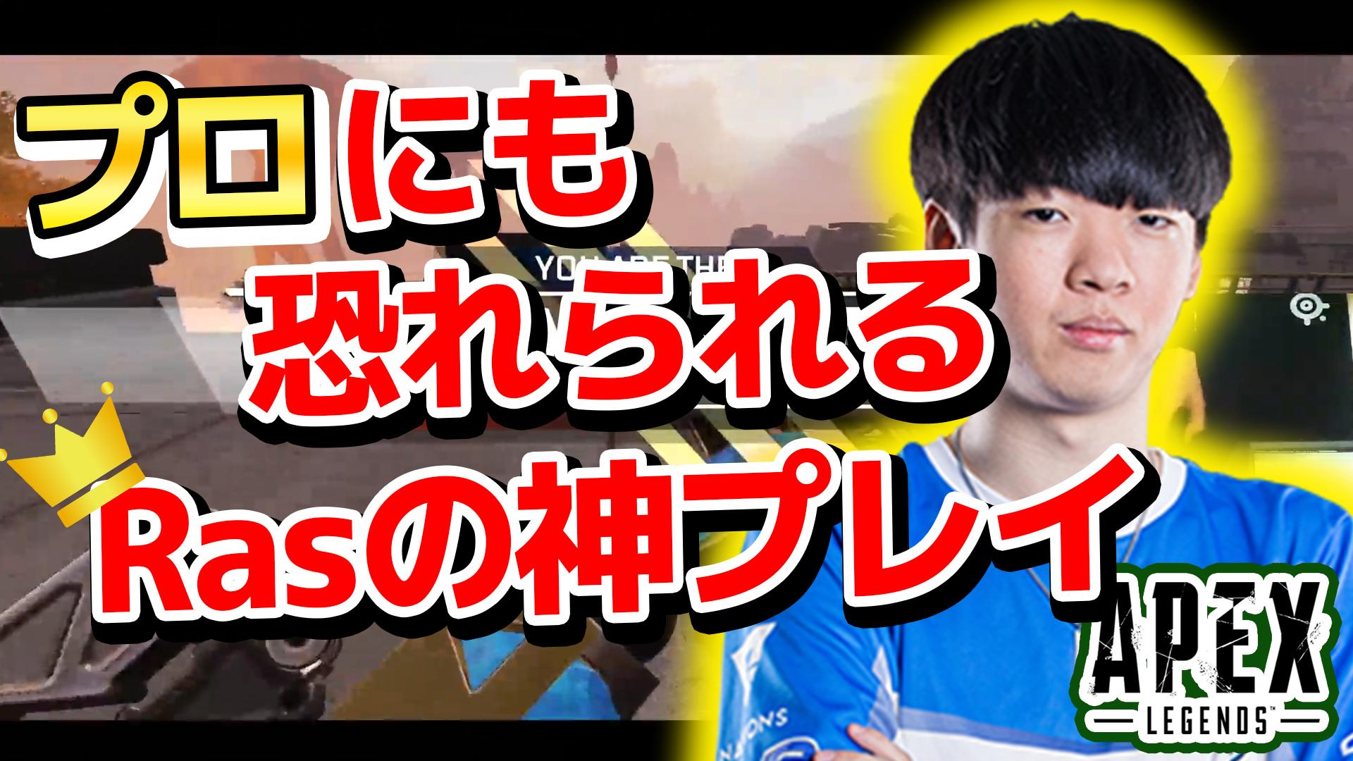 【YouTube】ウィングマンを持たせてはいけない!?最強プロゲーマー「Ras」の神プレイまとめ