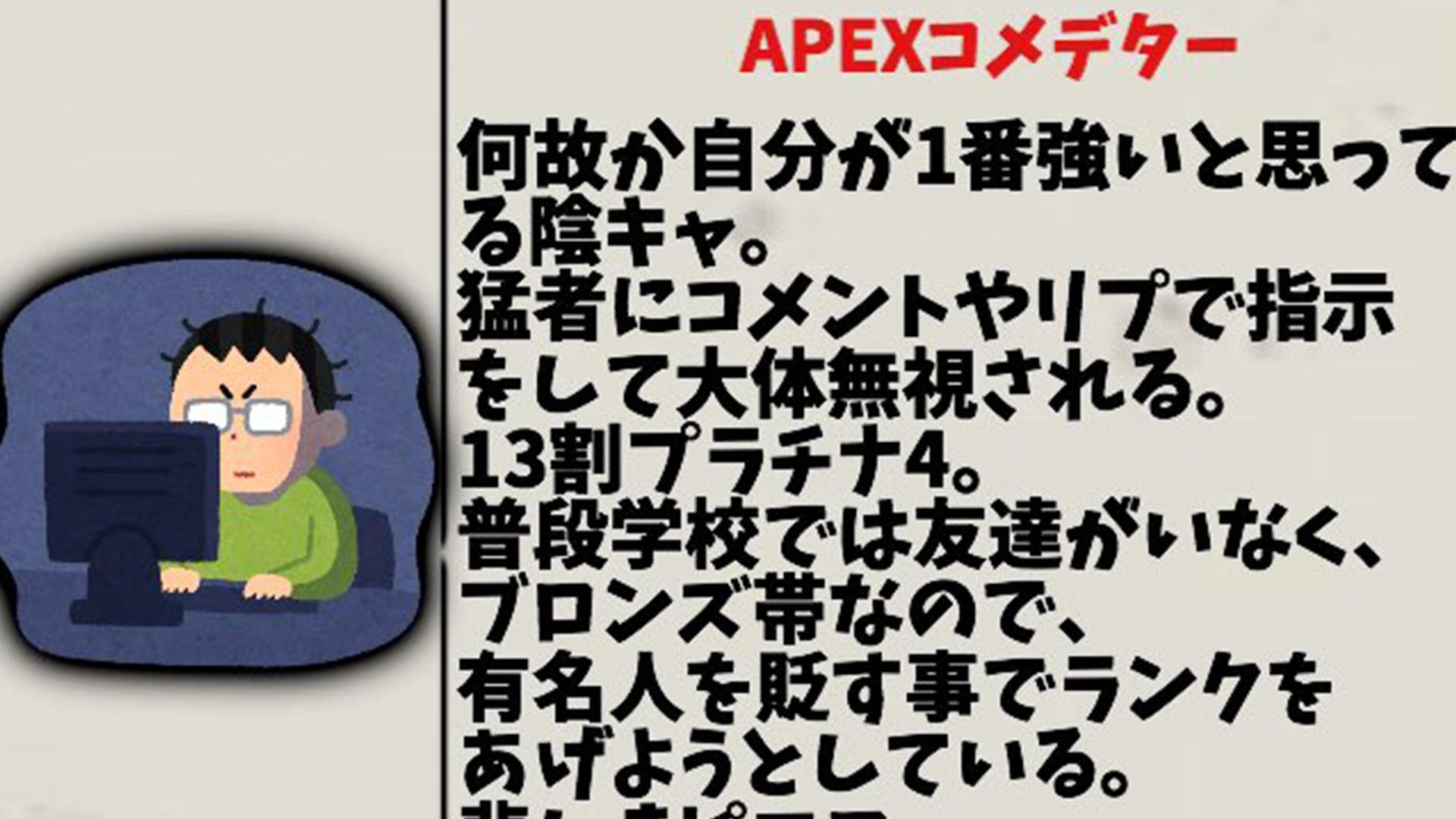 APEXのランクで分かるその人の特徴がコチラwww