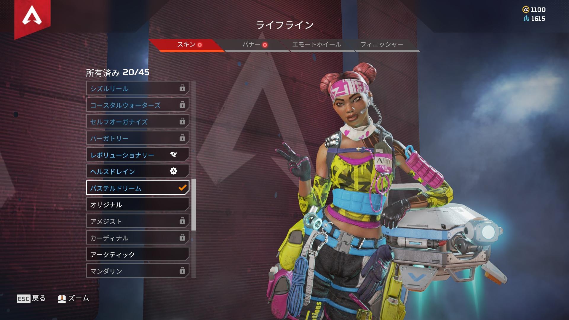 【APEX】ライフラインのTwitchプライム限定スキンが登場!!