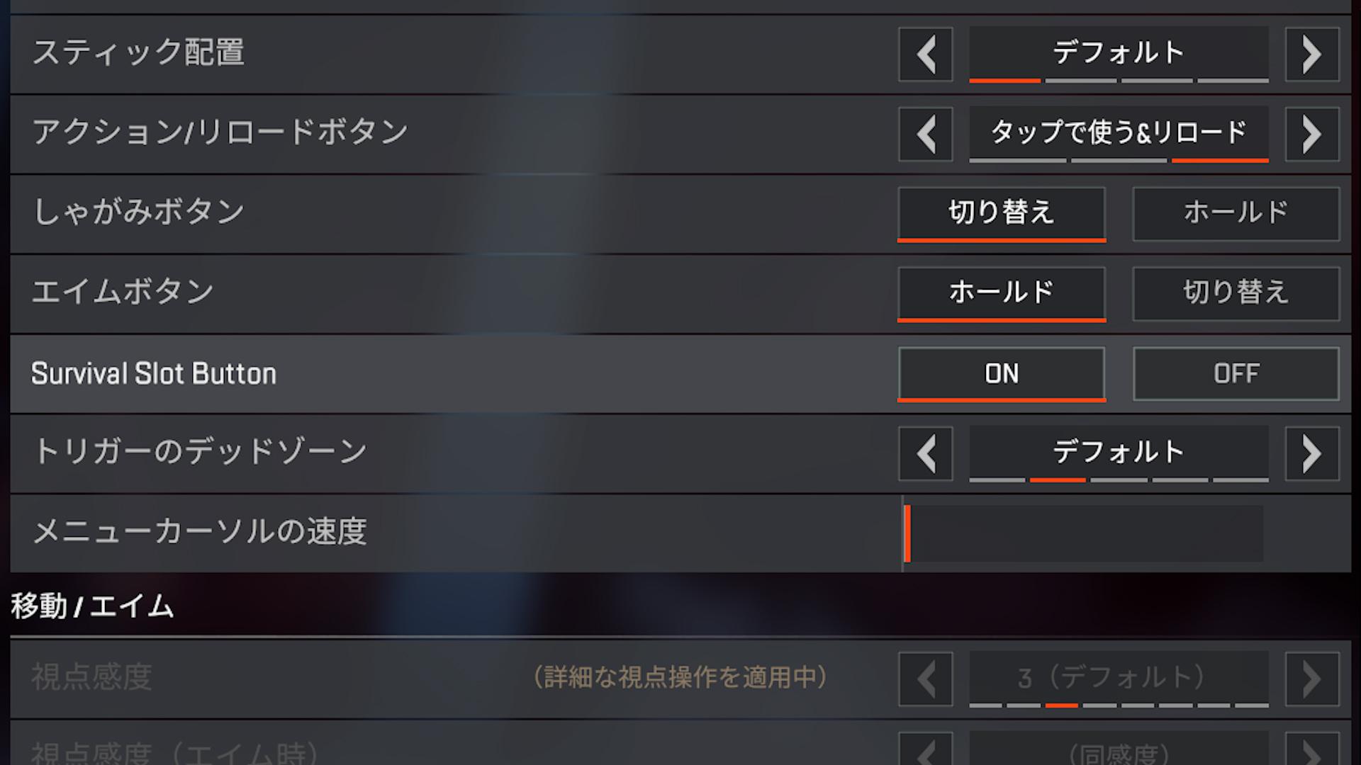 【APEX】コントローラー設定に「サバイバルスロットボタン」のON/OFF設定が追加!!→武器を見るモーションが再び可能に