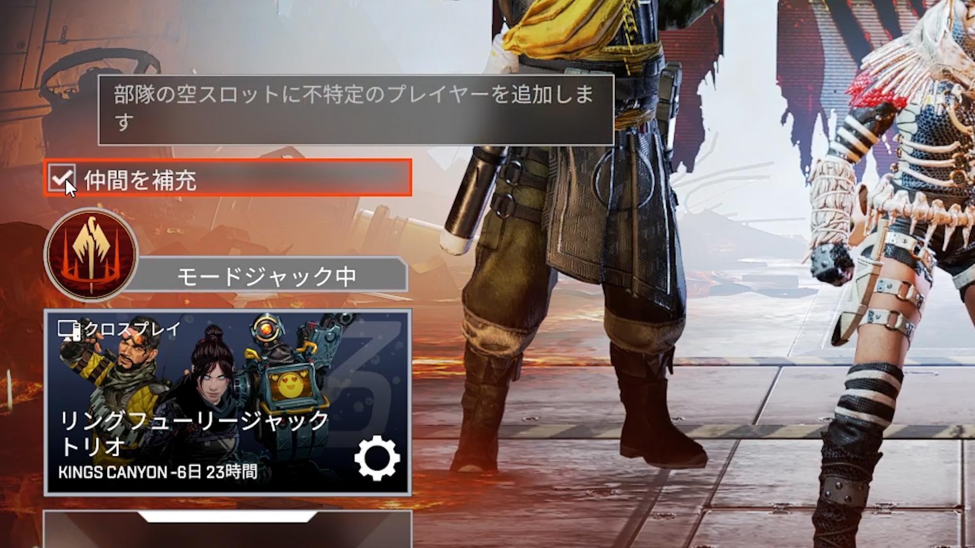 【APEX】アプデ後の新機能で「野良チームメイト」を入れずにマッチ検索が可能になったぞ!