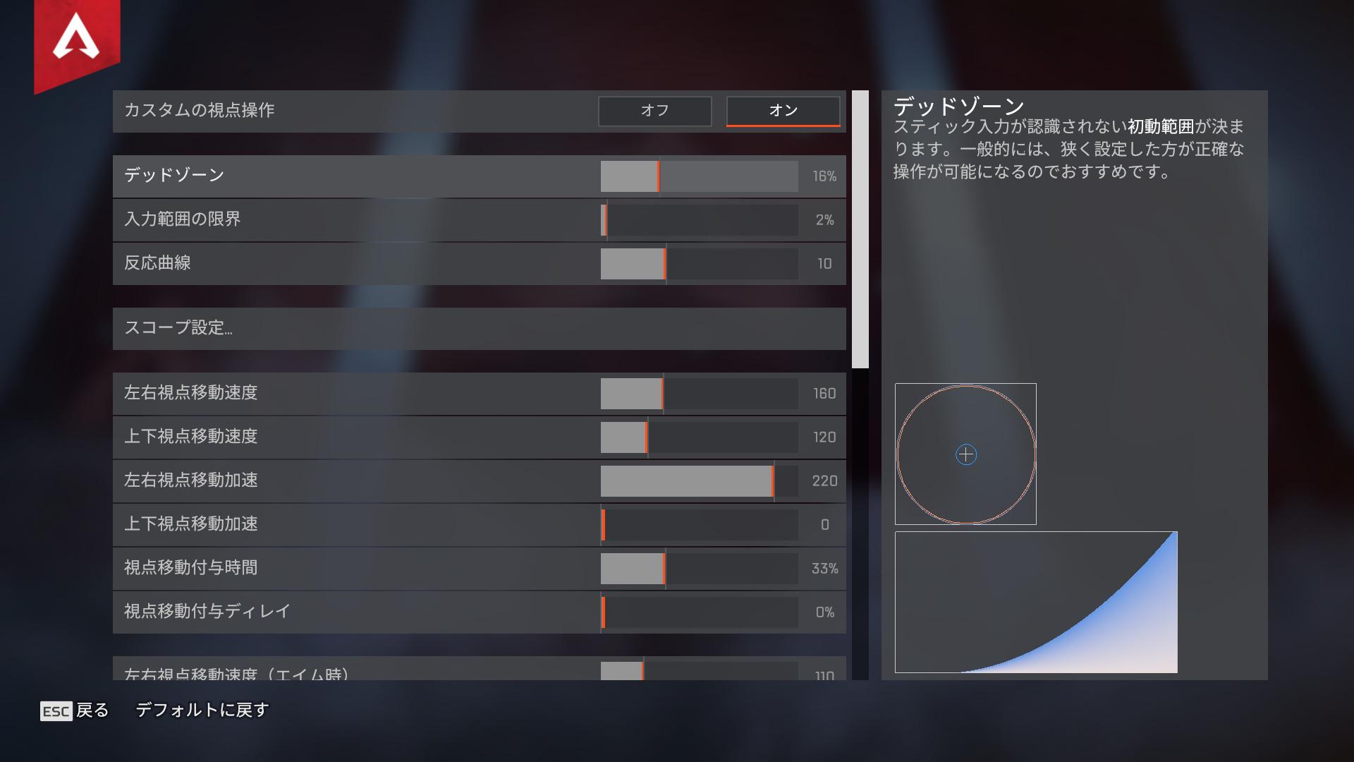 【APEX】消えた「詳細な視点操作」設定画面への行き方