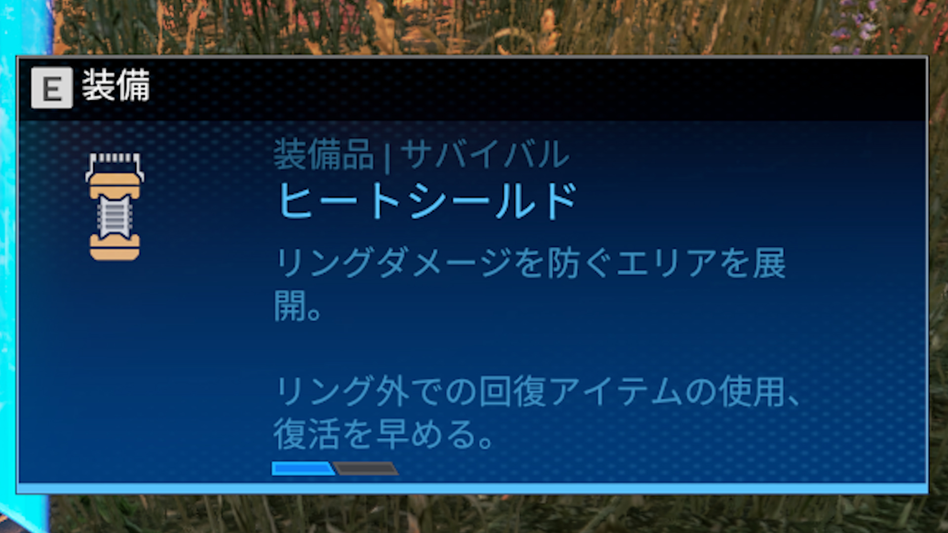 【APEX】ヒートシールドの調整アプデが新たに適応!→「高速回復」の効果が削除されランクでもヒートシールドが出現するようになった模様