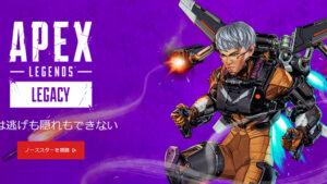 【APEX】エーペックスシーズン9は「5月5日(水) AM2:00」から開幕!!