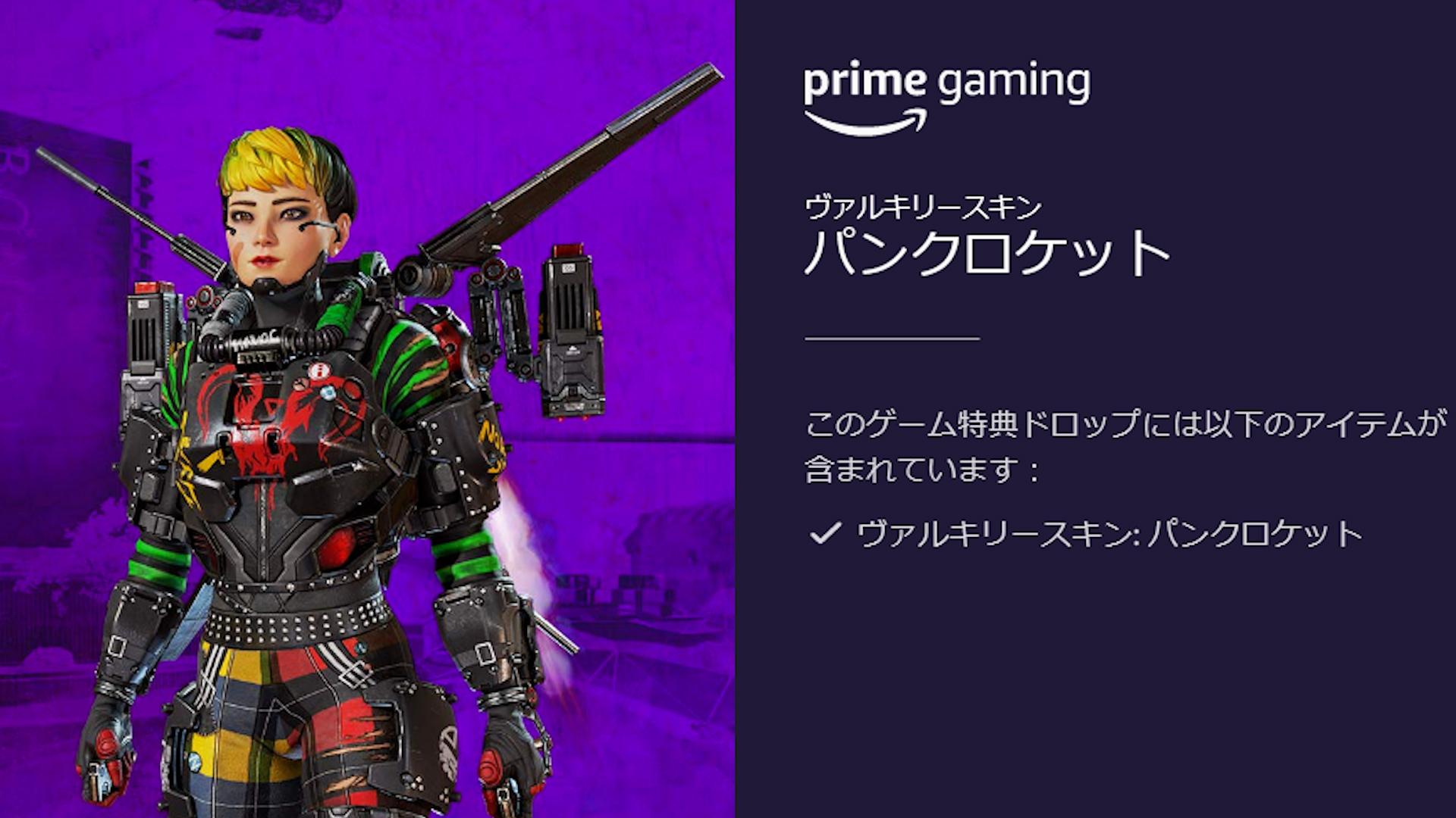 【APEX】「ヴァルキリー」のTwitch Prime限定スキンが日本時間5月13日に登場!!