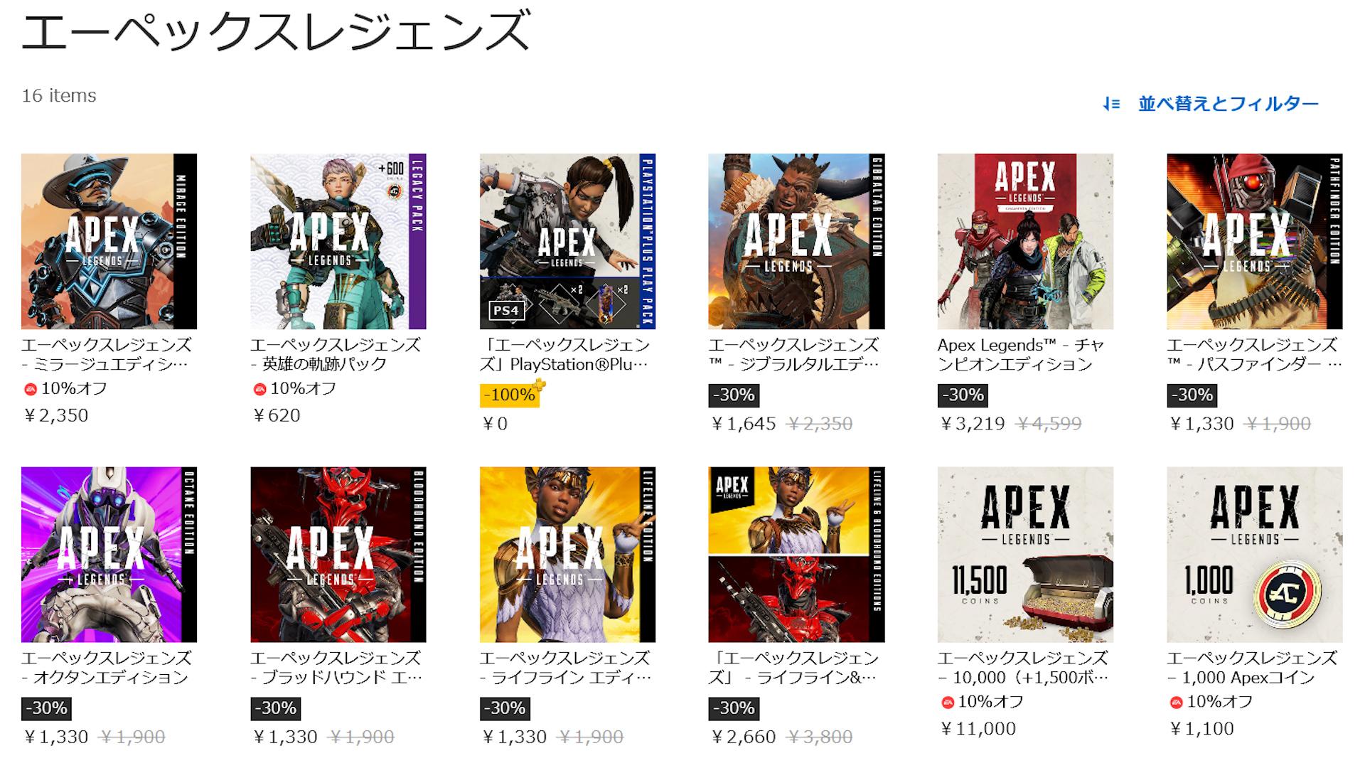 【APEX】6月9日までPlayStation Storeで「エディションセット」が30%OFFに!!