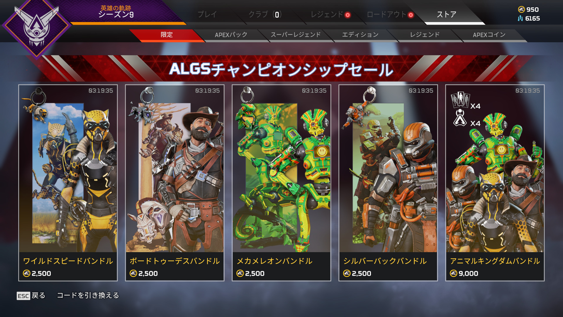 【APEX】ALGSストアの売上でエーペックスの世界大会の賞金が『1億6000万円』増額した模様!!