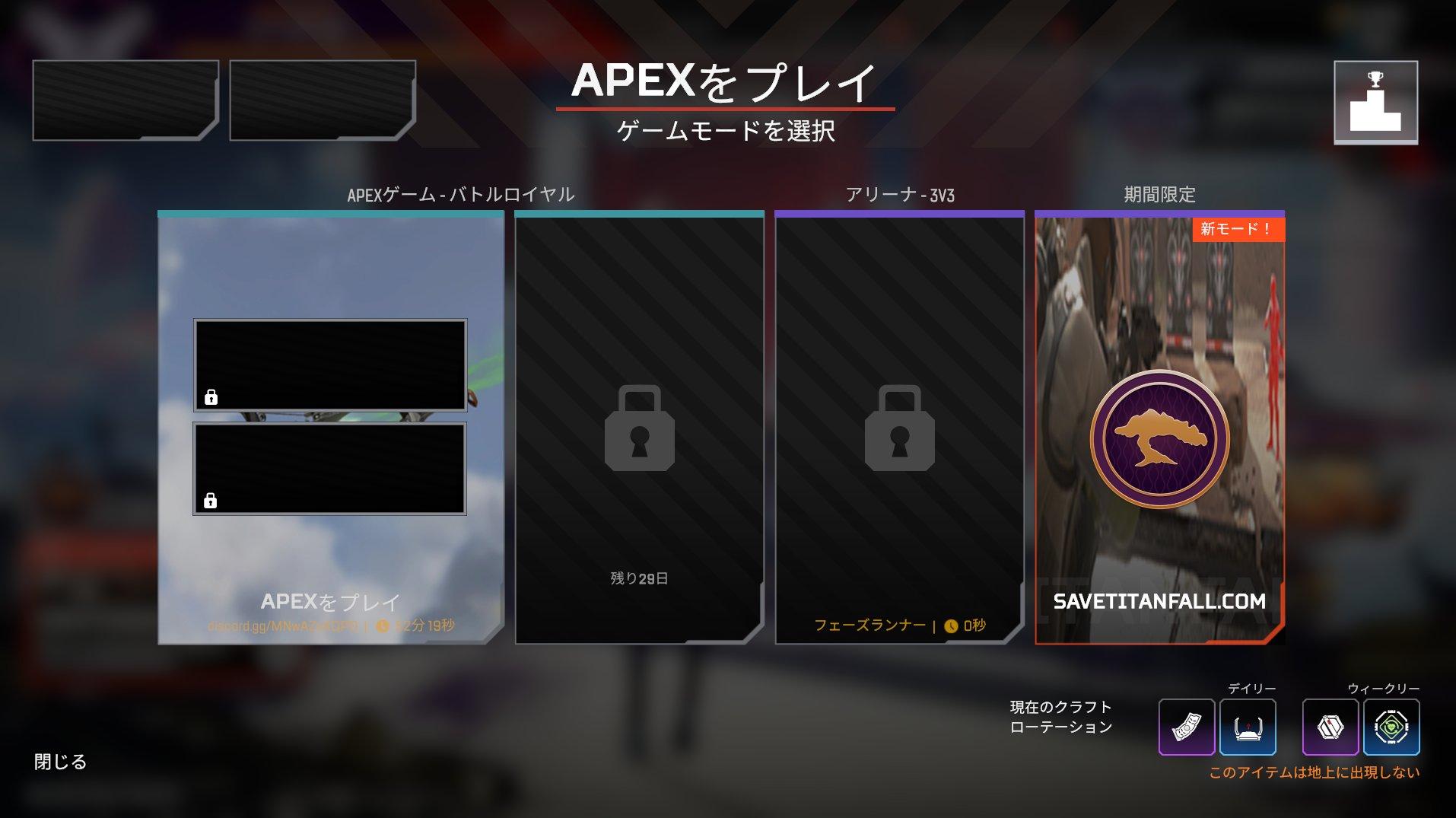 【APEX】ゲームモードが全てハッキングされて「マッチ検索」ができなかった問題が無事修正される