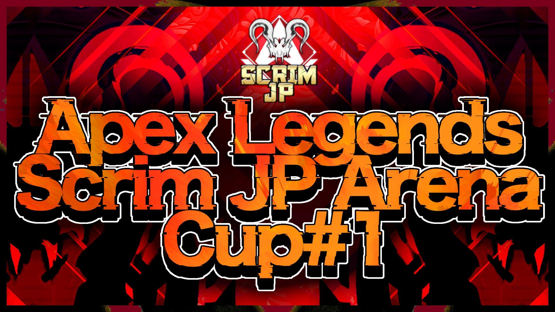 【PS4版カスタム大会】「Apex Legends Scrim JP Arena Cup#1」主催のお知らせ【7/18(日)21:00~】