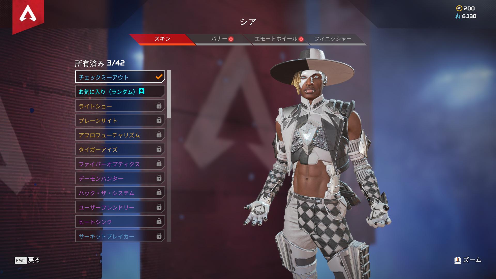 【APEX】『シア』のTwitch Prime限定スキンが登場!!「ゲーム内の見た目」や「入手方法」など