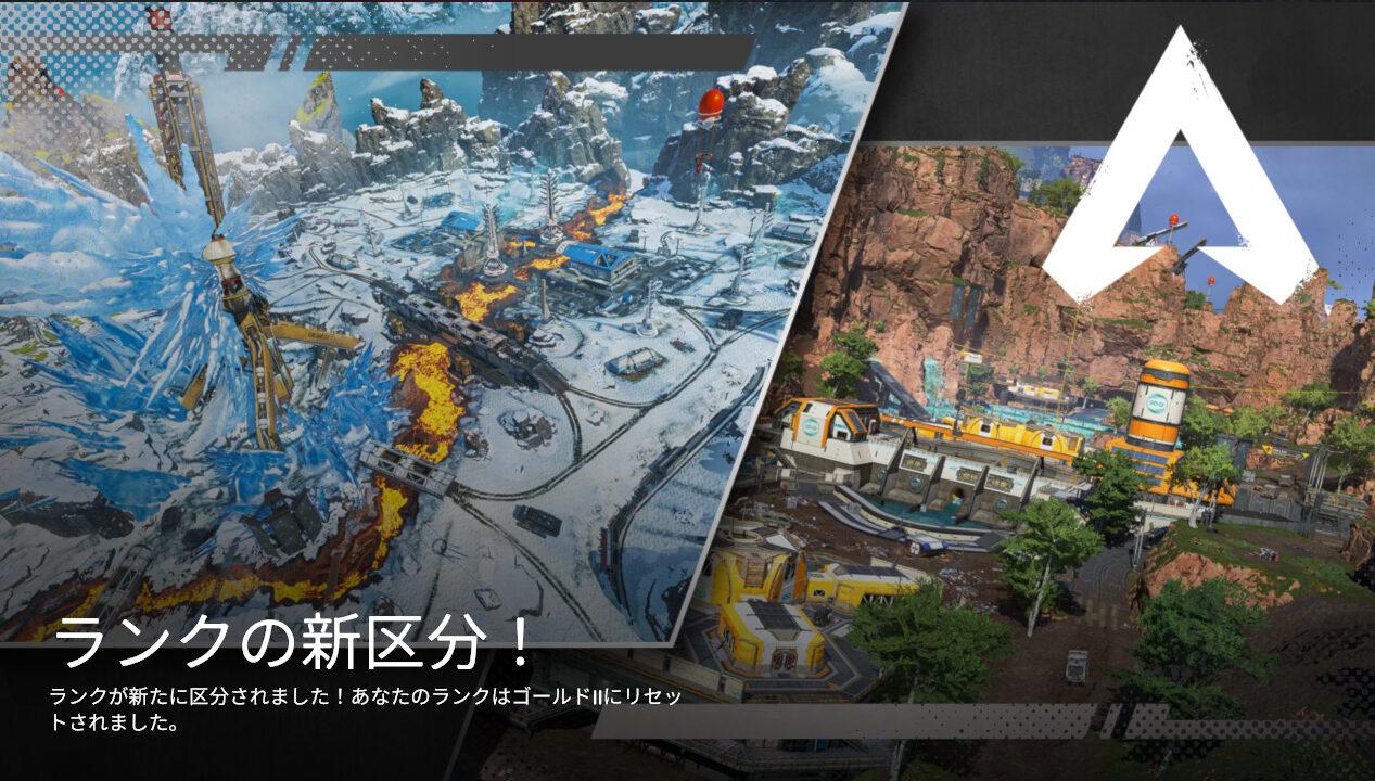 【速報】APEXシーズン10スプリット2が開幕、ランクマップは「キングスキャニオン」!!